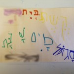 One Shteelimer's Ivrit practice. She used all the tzeva'im in the keshet!