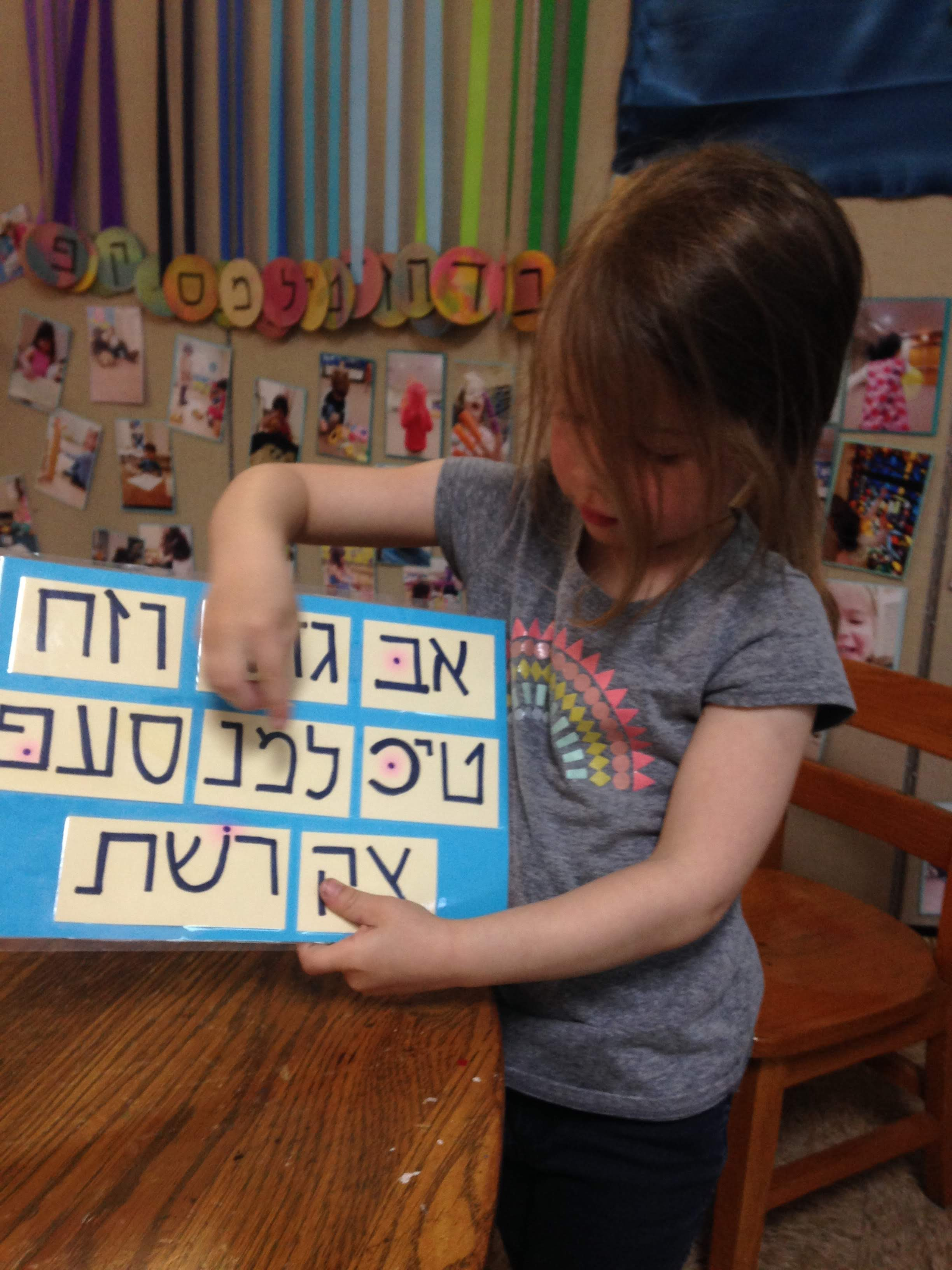 Shorashim is Learning to Write Hebrew! » Jewish Enrichment